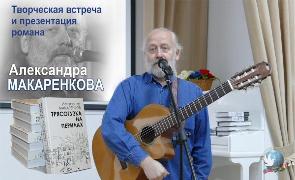 Творческий вечер А. Макаренкова «Тихие зори Бориса Васильева»